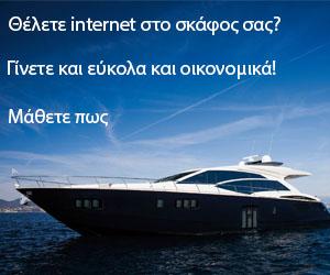 internet στο σκάφος