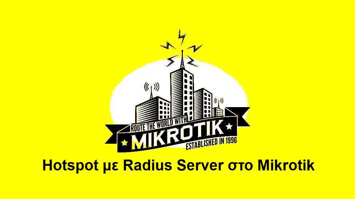 Πως κάνουμε ένα Hotspot με Radius Server στο Mikrotik